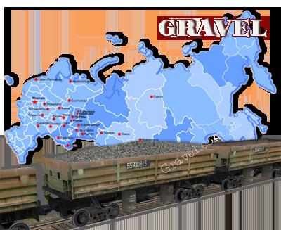 поставки щебня с Украины в Россию
